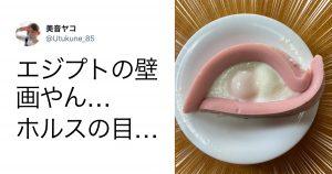 完全に「別モノ」になった失敗料理アート 8選