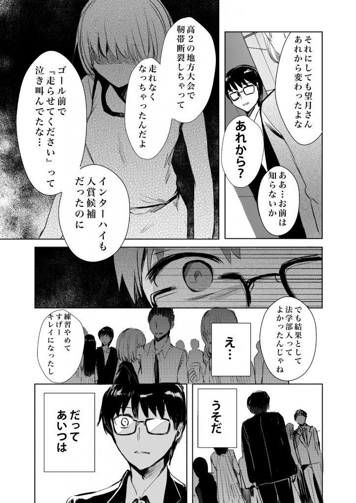 おてんば幼なじみと同窓会で会うお話1-4