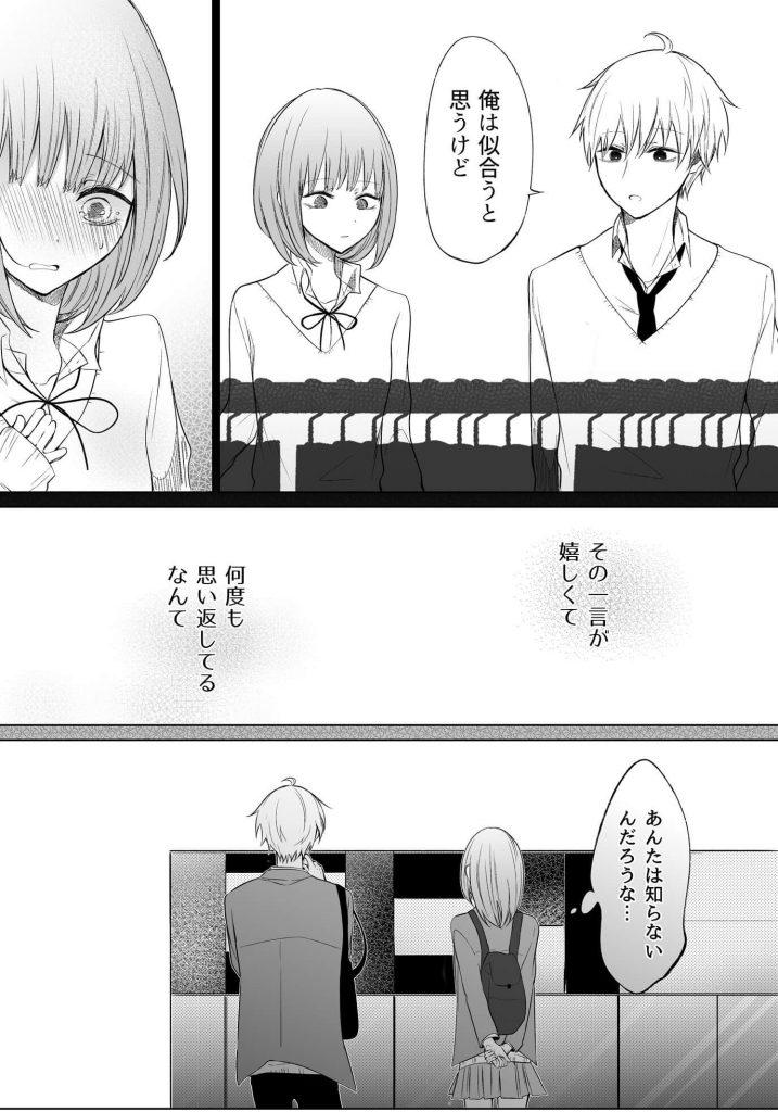 一途ビッチちゃん 41-4