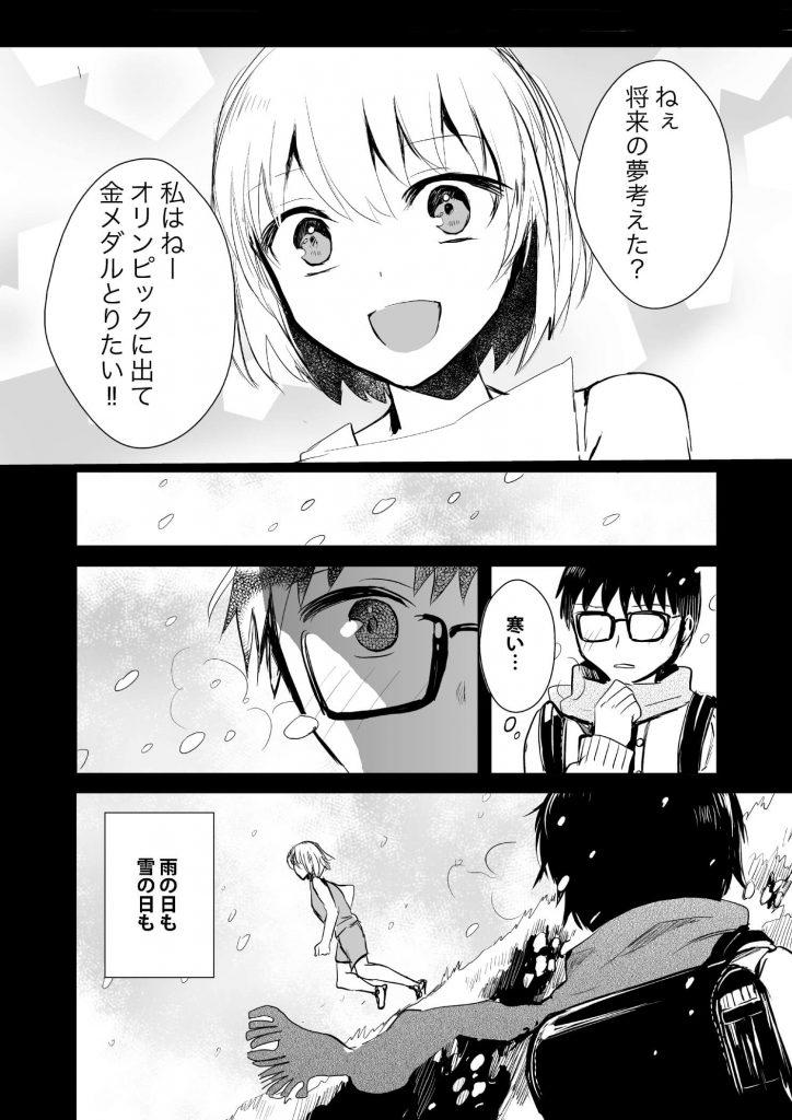 おてんば幼なじみと同窓会で会うお話2-1