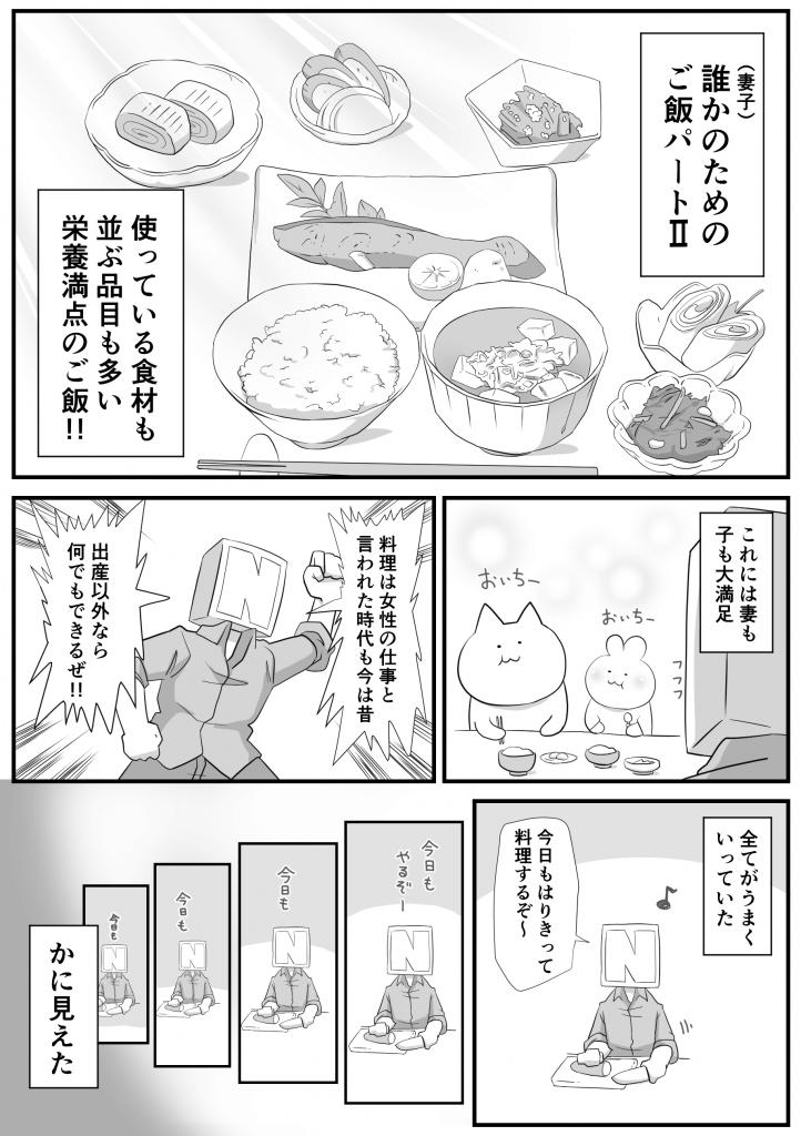 がんばれ私2-3
