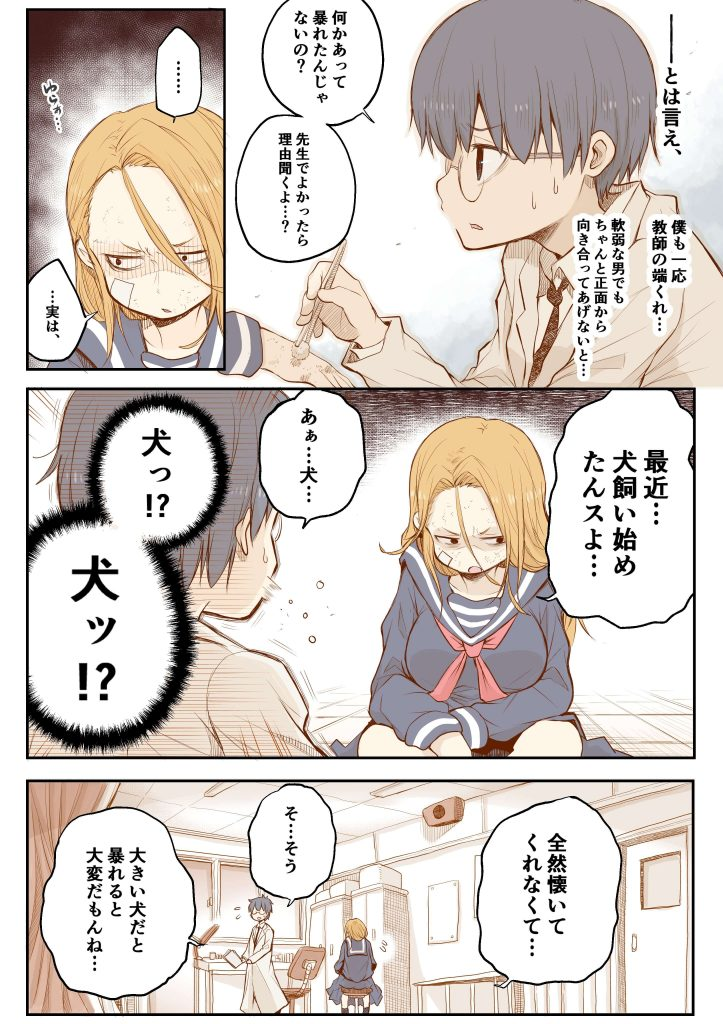 女番長と保健室の先生02