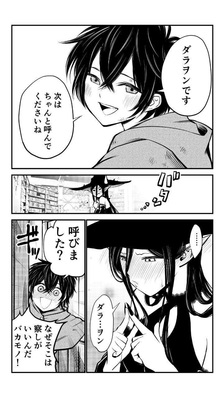 魔女と少年の取引04