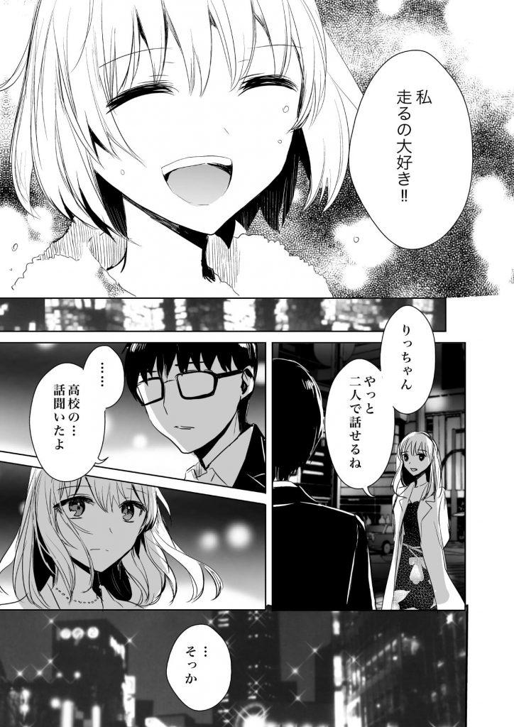 おてんば幼なじみと同窓会で会うお話2-2