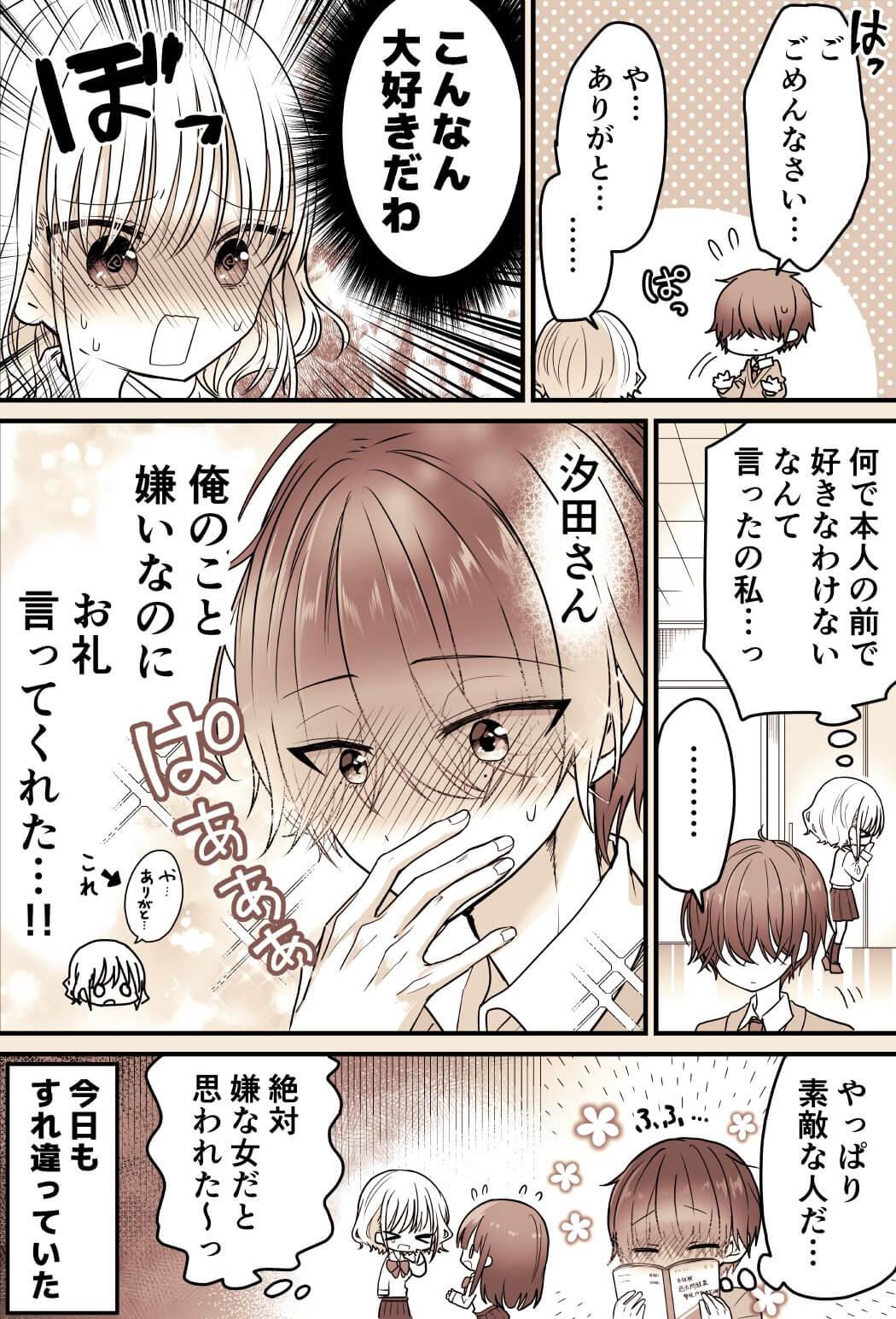 メカクレ男子が気になる漫画04