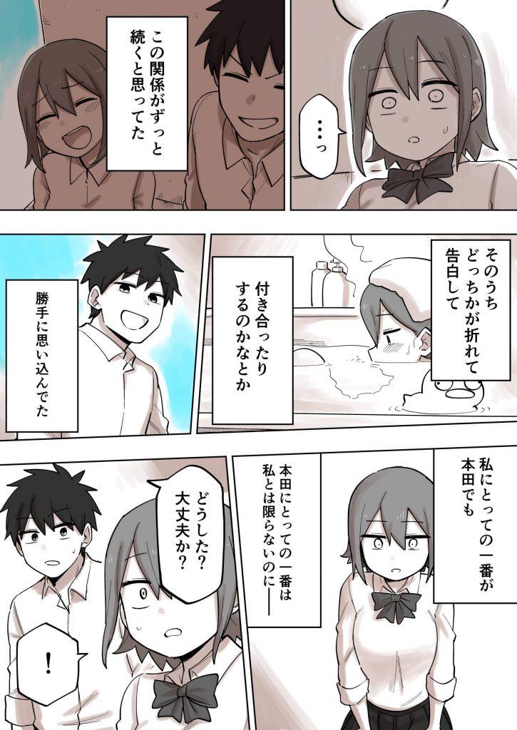 腐れ縁03
