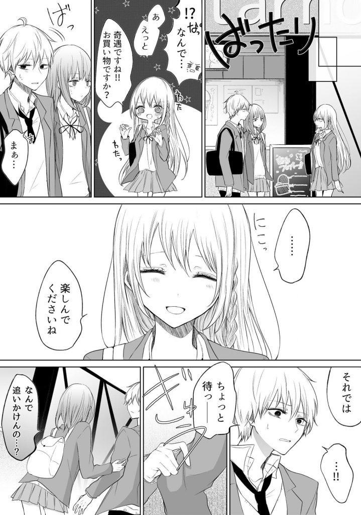 一途ビッチちゃん 42-2
