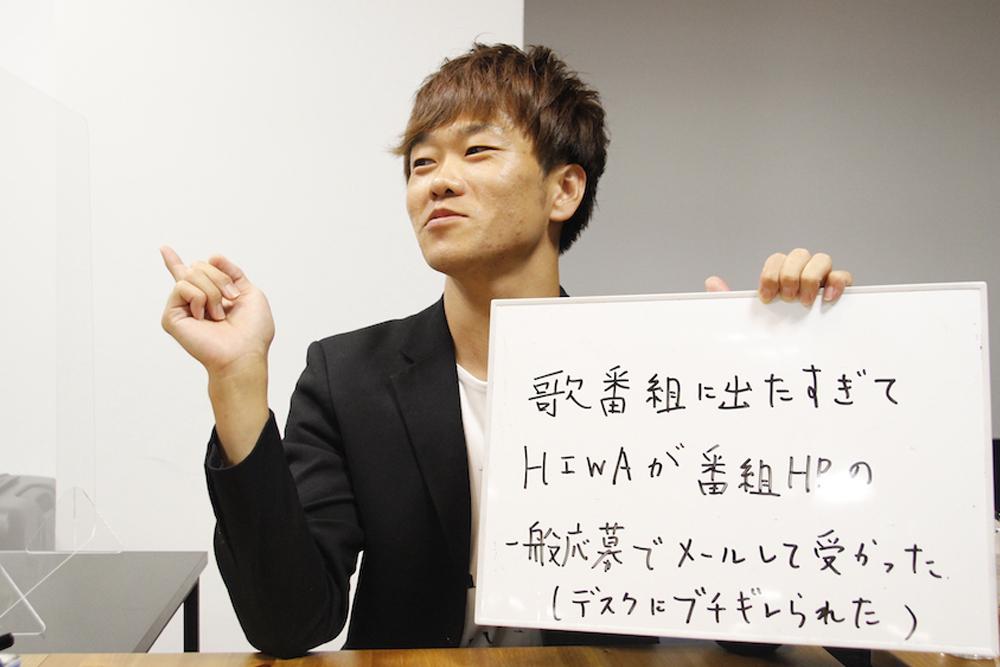 松下:歌番組に出たすぎてHIWAが番組HPの一般応募でメールして受かった
