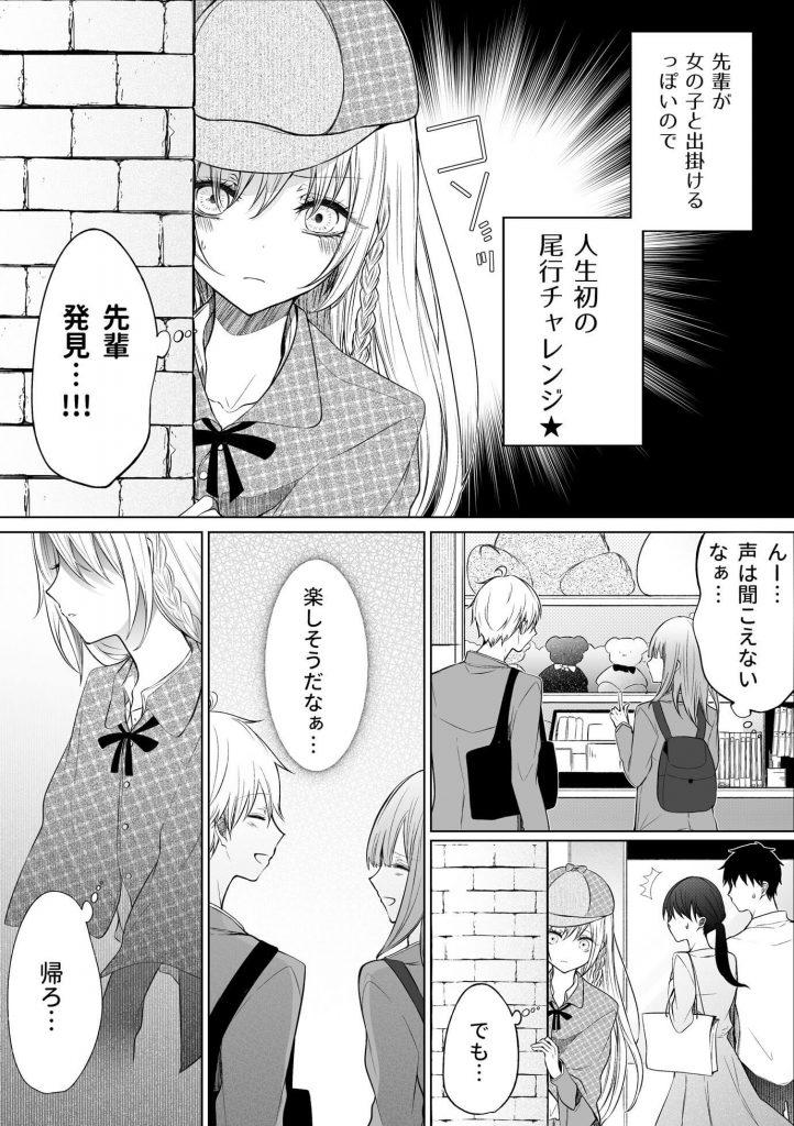 一途ビッチちゃん 42-1