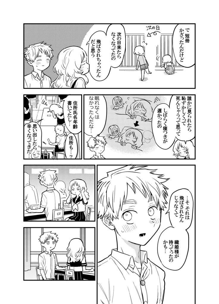 七夕ドリーム02
