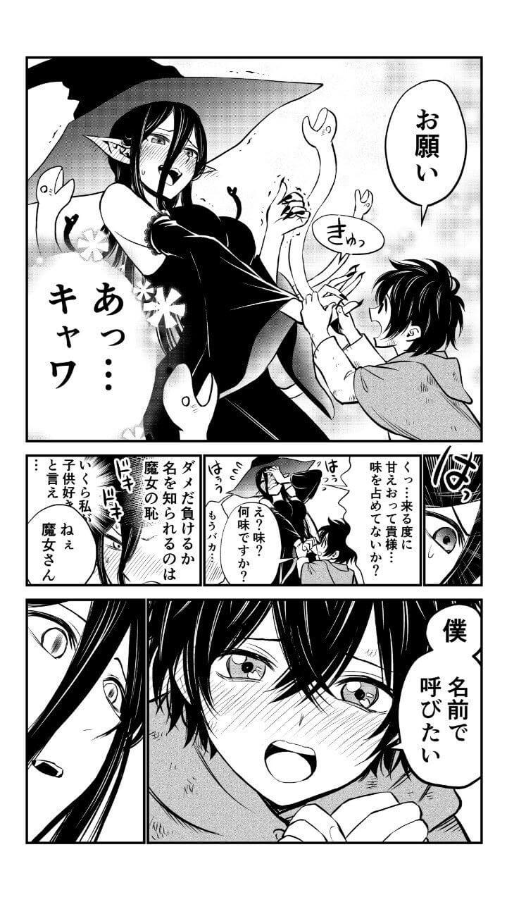 魔女と少年の取引02