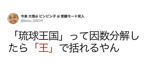 日本語に隠された「ある秘密」に気づいた人たち 7選