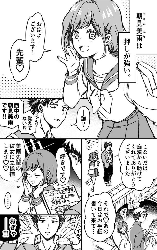 押しの強い後輩の話01
