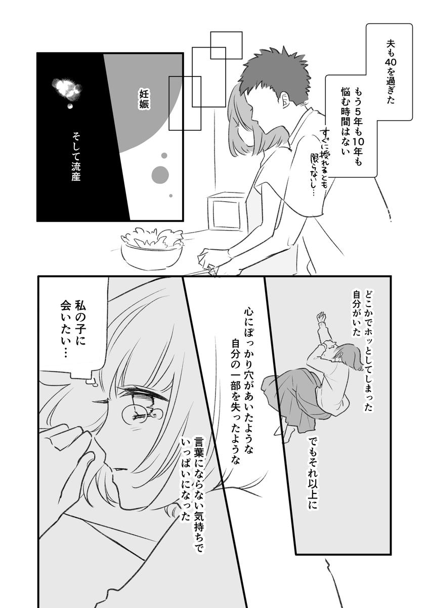 産後クライシス1-3