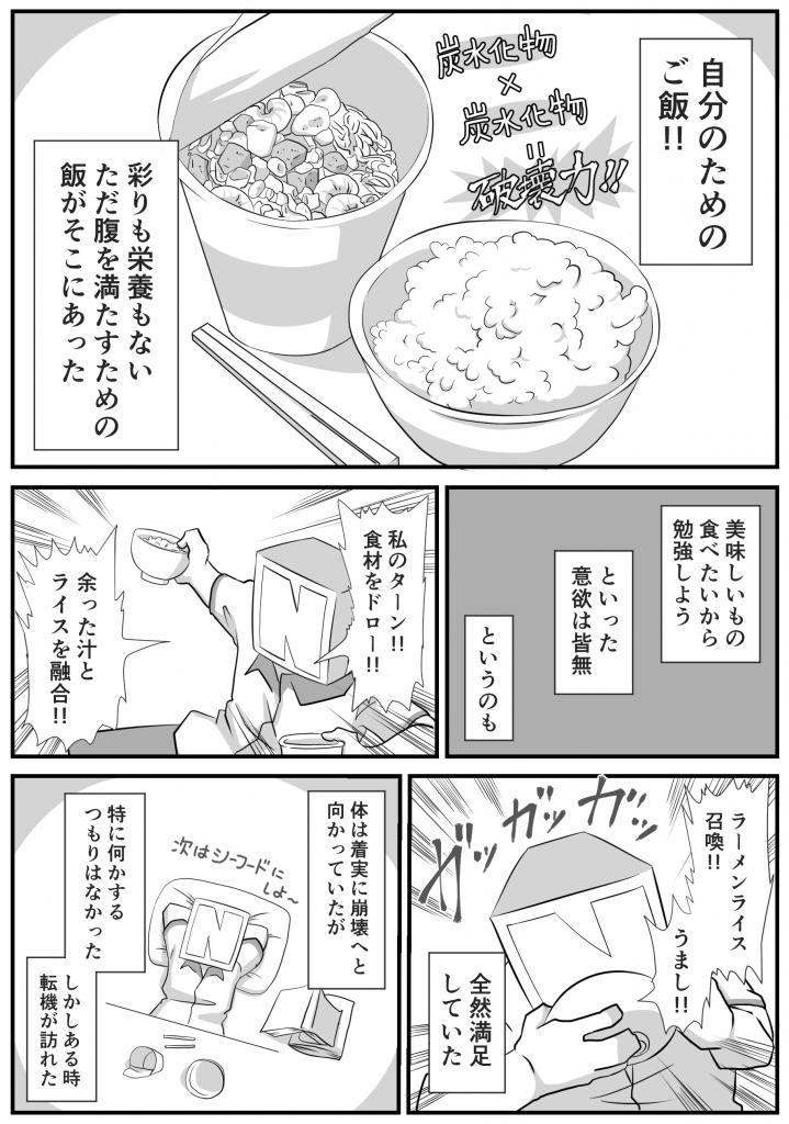 がんばれ私1-3