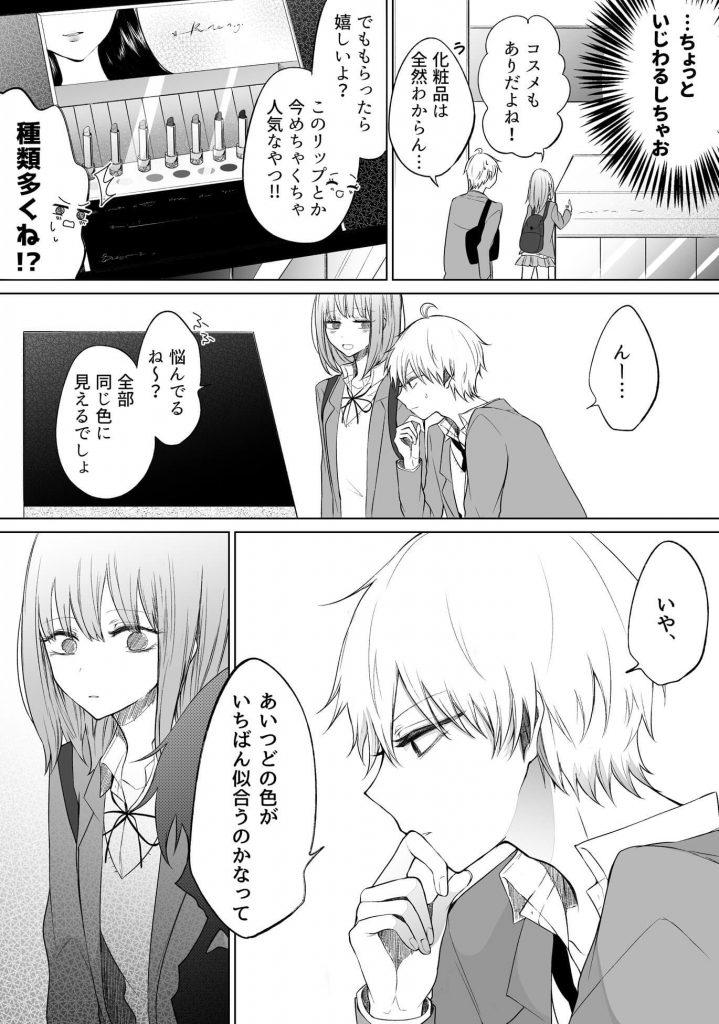 一途ビッチちゃん 41-2