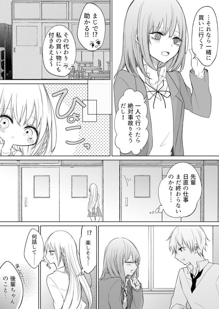 一途ビッチちゃん 40-2