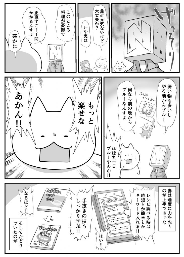 がんばれ私2-4