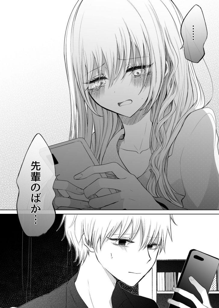 一途ビッチちゃん 42-4