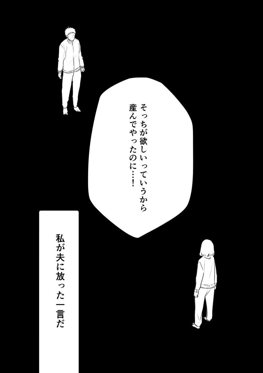 産後クライシス1-1