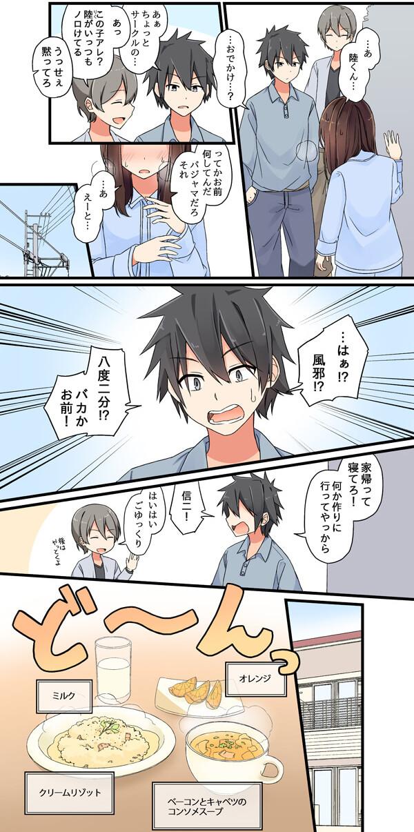 風邪をひいて彼氏の女子力を知る話02
