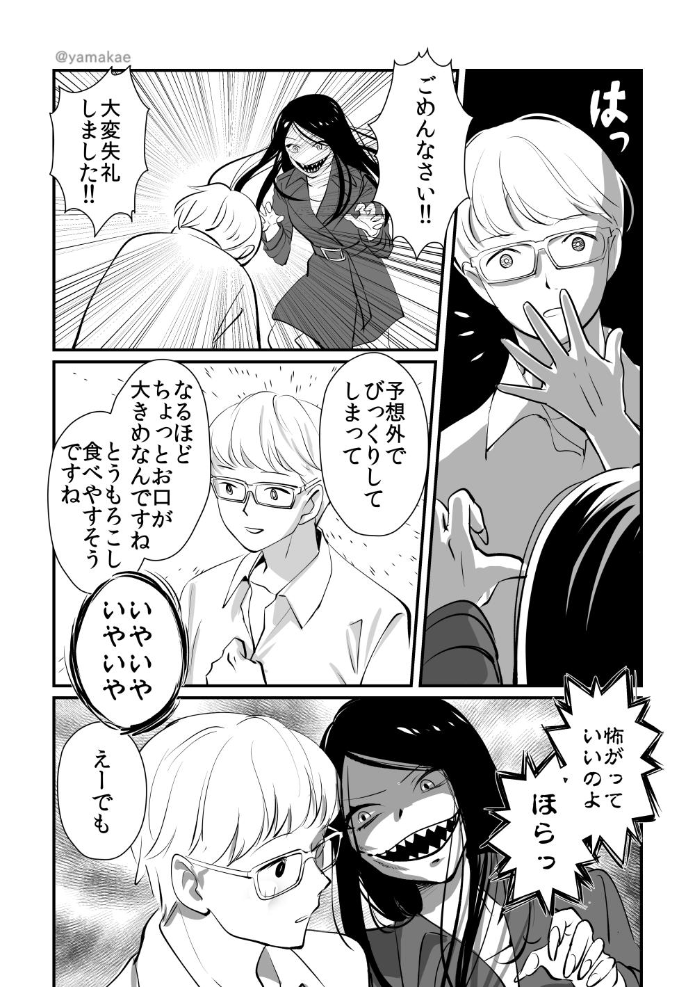 ポリコレに敏感な人02