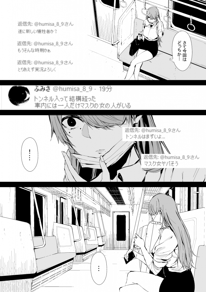 異界を渡る箱02