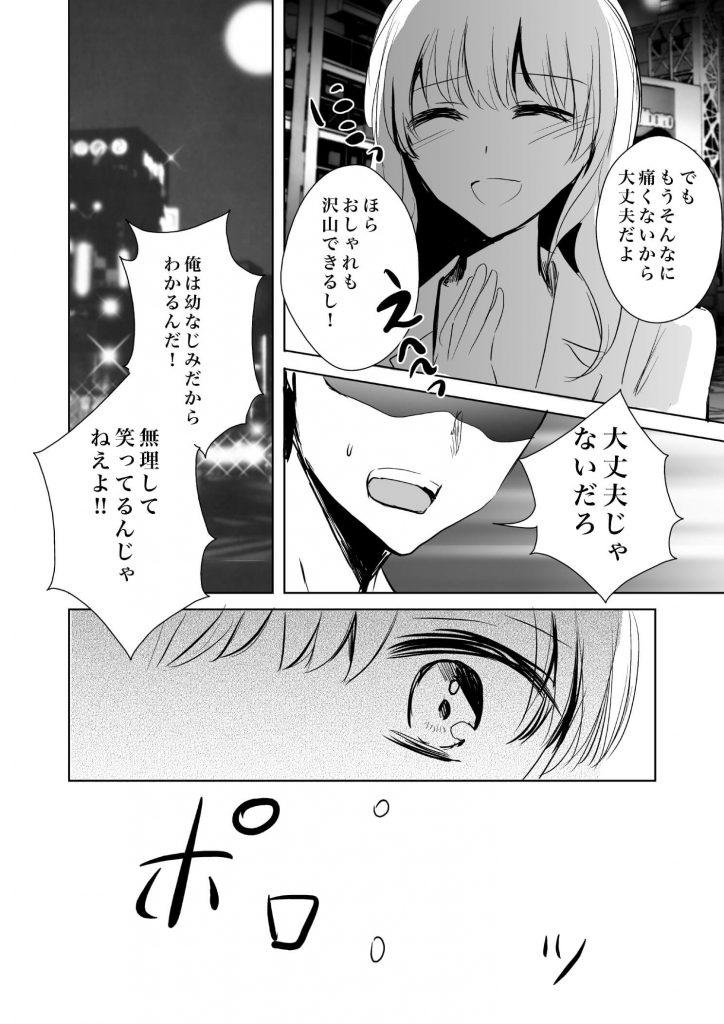 おてんば幼なじみと同窓会で会うお話2-3