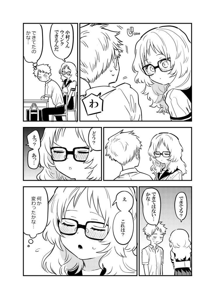 ウィンクできる?02
