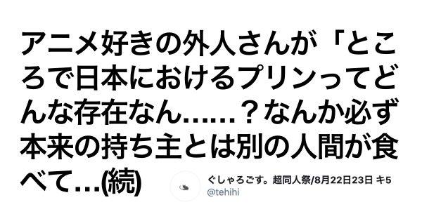 「外国から見た日本の風景」、よく考えたらヤバいわ 8選