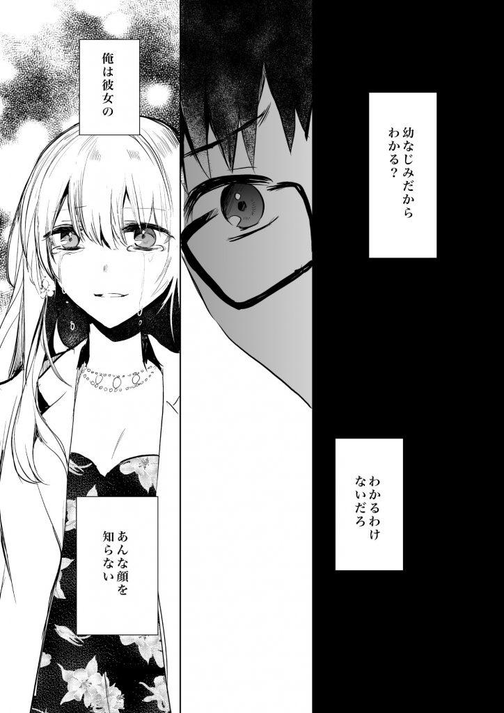 おてんば幼なじみと同窓会で会うお話3-1