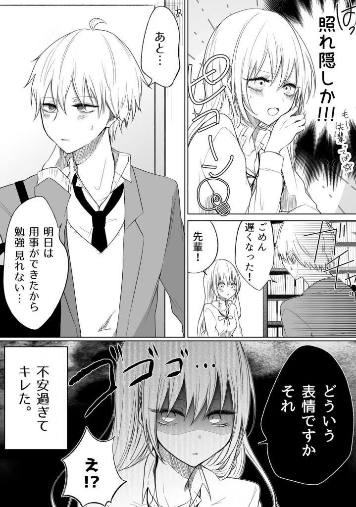 一途ビッチちゃん 40-4