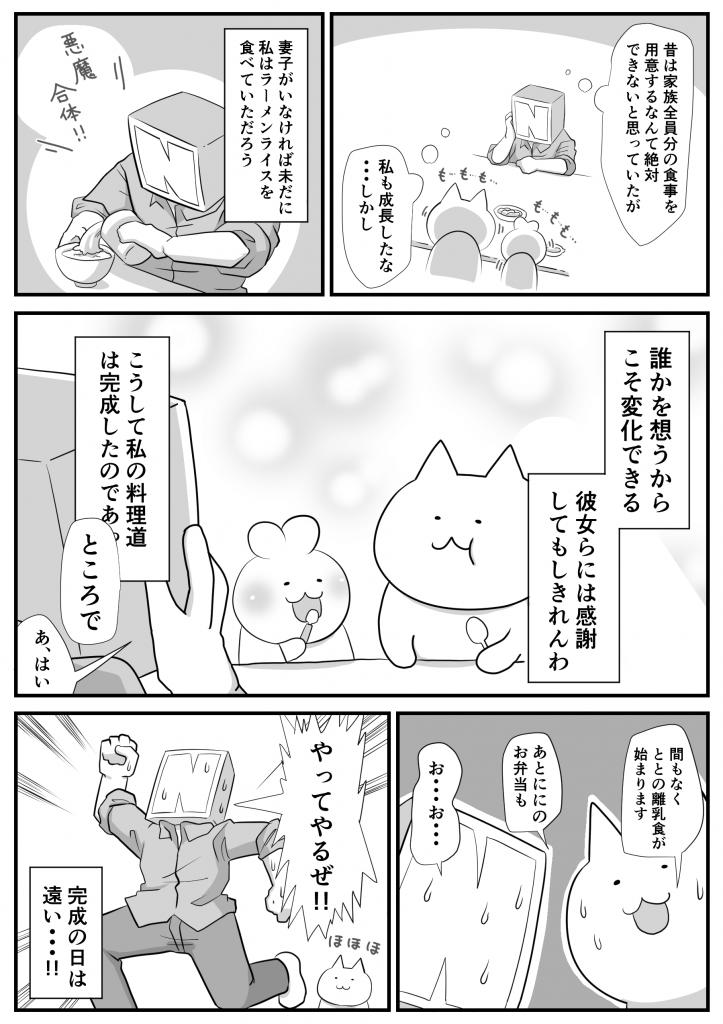 がんばれ私3-2