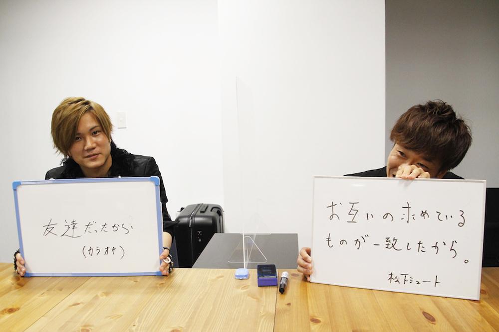 HIWA:友達だったから(カラオケ) 松下:お互いの求めているものが一緒だったから