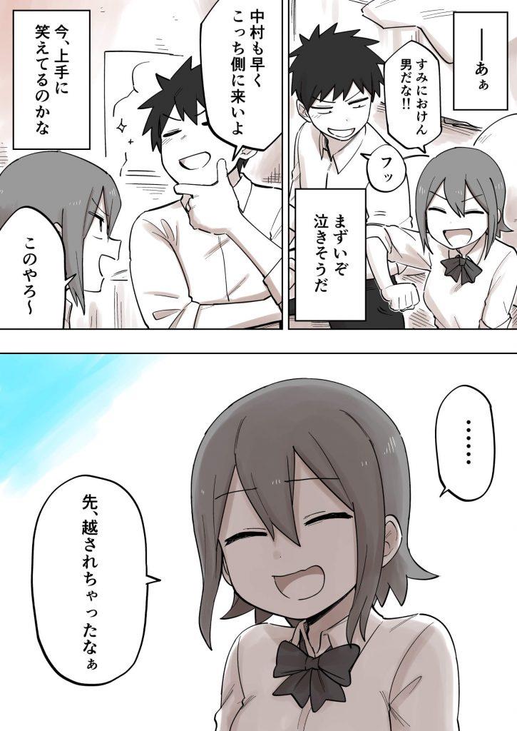 腐れ縁04