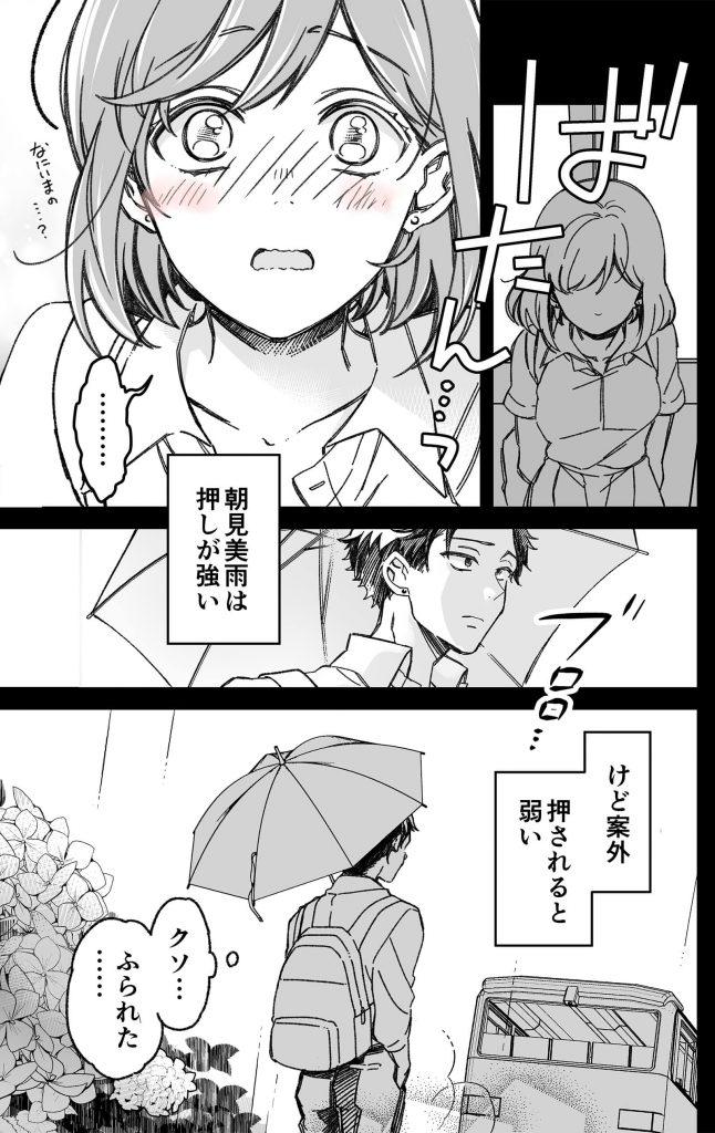 押しの強い後輩の話04