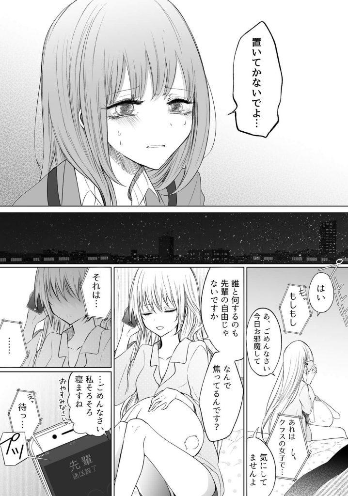 一途ビッチちゃん 42-3