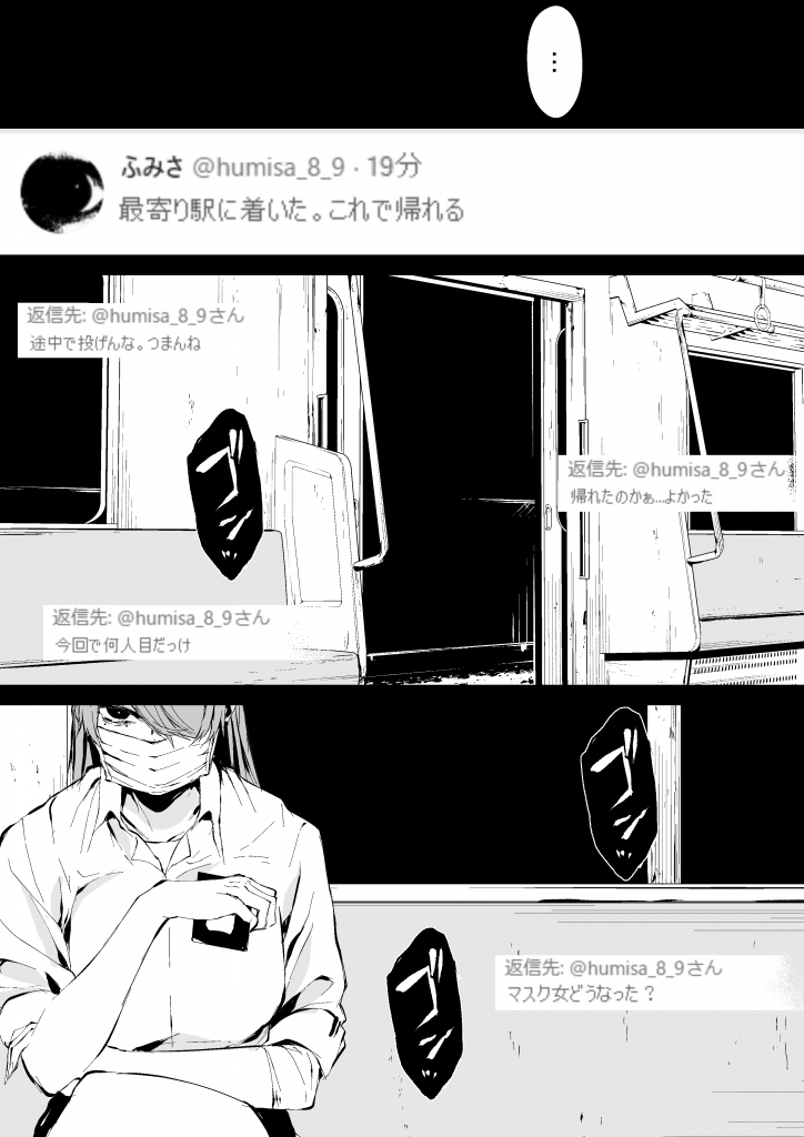 異界を渡る箱03