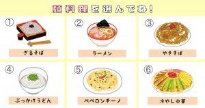 【心理テスト】あなたが「急いでいるときに食べる麺料理」で、性格を分析します