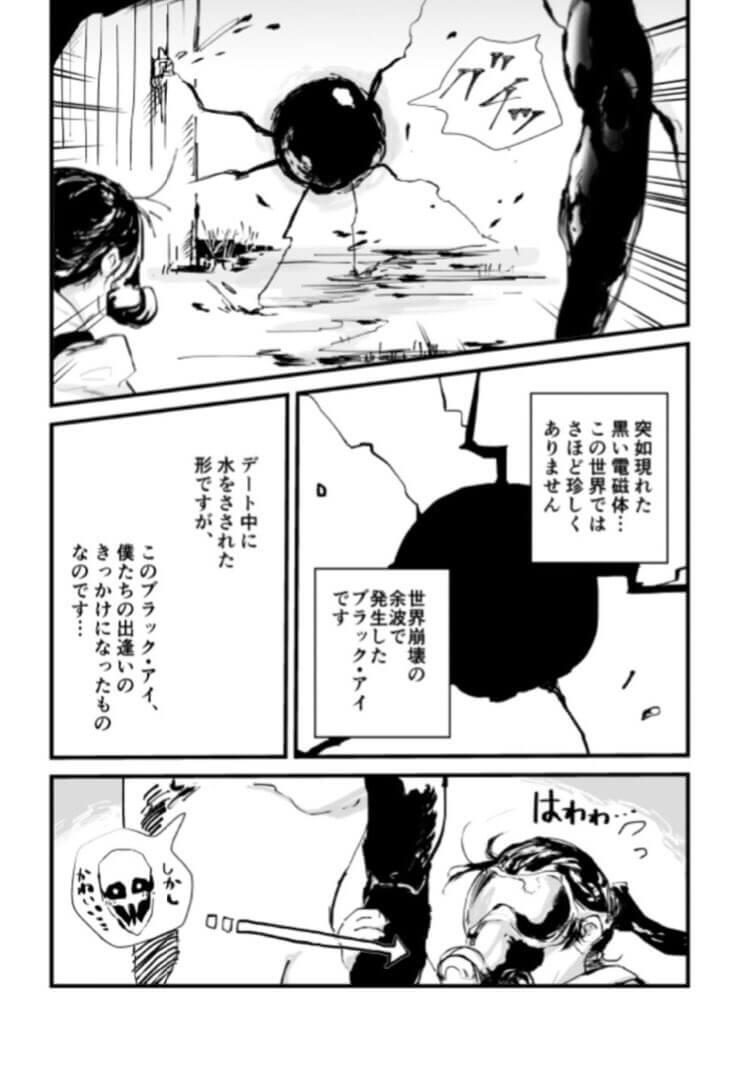 キスしたい話2-4