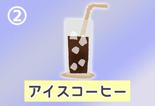 夜 浜辺 飲み物 涙もろい 心理テスト アイスコーヒー