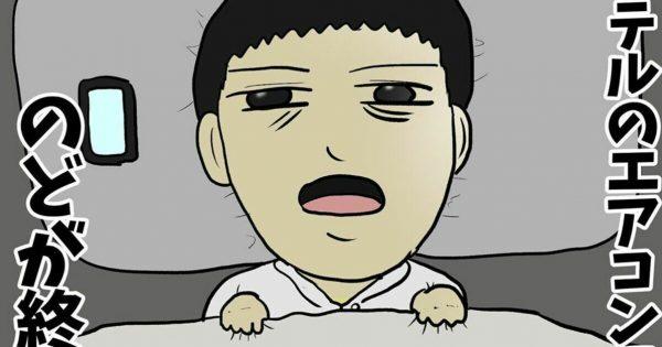 【新作あるある漫画】旅行の時、ホテルのエアコンで喉終わりがちww