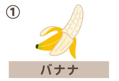黄色といえば 母性本能 心理テスト バナナ