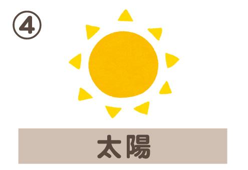 黄色といえば 母性本能 心理テスト 太陽