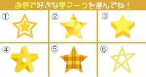 【心理テスト】好きな星マークを選んで!あなたの「性格」を導き出します
