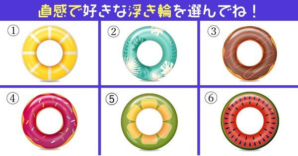 【心理テスト】好きな浮き輪で、あなたが「実は意識してる関心事」が判明!
