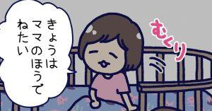 「ママの方で寝たい」→川の字じゃないのかよ!娘の寝方が予想裏切ってきた
