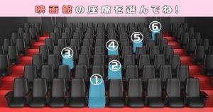 【心理テスト】あなたの「おひとり様耐性度」がわかる、映画館の性格テスト