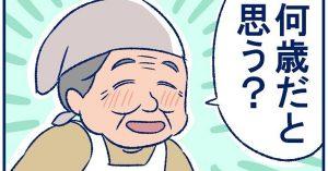 【冷や汗】ご近所おばあちゃんの「何歳に見える?」の緊張感わかりますか…