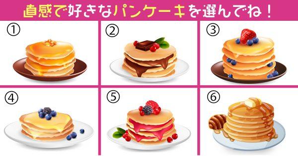 【心理テスト】パンケーキの好みで、あなたが「恋愛に積極的か」診断!